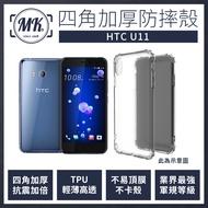 【MK馬克】HTC U11 四角加厚軍規等級氣囊防摔殼(第四代氣墊空壓保護殼 手機殼)