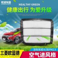 三菱勁炫歐藍德outlander空調濾芯格空氣機油格芯濾格進氣格濾清器改裝配件