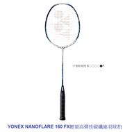 YONEX NANOFLARE 160 FX輕量高彈性碳纖維羽球拍*含穿BG-65羽線*仟翔體育*