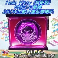 [NO12 汽車音響] Hello kitty (貝斯版) 8吋單顆 250W 主動式 車用 超低音 重低音 喇叭