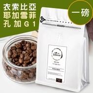 CoFeel 凱飛鮮烘豆衣索比亞耶加雪菲孔加G1淺烘焙咖啡豆一磅
