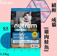 【貓飼料】Nutram 紐頓 S5 成貓(雞肉+鮭魚)1.13kg