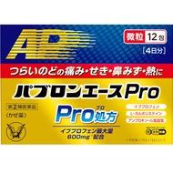 大正製藥  大正百保能 【指定第2類醫藥品】百保能Ace Pro綜合感冒特效藥 微粒 12包