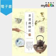 茶道歲時記:日本茶道中的季節流轉之美(電子書)