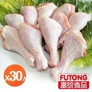 【富統食品★量販價】嚴選冷凍生鮮嫩雞腿/棒腿-30支(10入/包*3)