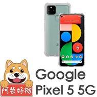 阿柴好物 Google Pixel 5 5G 防摔氣墊保護殼