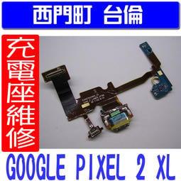 【西門町台倫】現場維修 Google Pixel 2 XL 原廠充電座 **不充電維修**