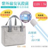 台灣現貨24H出貨《110V-臭氧功能紫外線消毒燈+簡易消毒包組》