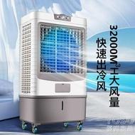 220V冷風機空調扇家用工業冷風扇大型商用水冷空調扇加水制冷氣扇