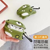 AirPods Pro 閃電恐龍 藍牙 耳機 造型 保護套(AirPods Pro 造型 藍牙耳機殼 airpods保護套)