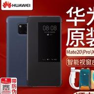 限時免運*華為Mate20Pro手機保護殼mate20X原裝皮套智能翻蓋防摔保護套5G版原廠