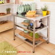 不鏽鋼流理台[三層平台長72cm] 流理台 工作台 料理台 廚房層架【JL精品工坊】