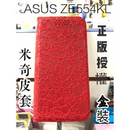 """""""扛壩子"""" 迪士尼授權 ASUS ZENFONE 4 ZE554KL 繽紛米奇 皮套 吸附式卡通皮套手機套手機殼保護套"""