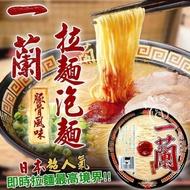 日本 一蘭拉麵 豚骨風味碗裝泡麵  日本超人氣No.1  一蘭經典泡麵 史上最初碗麵