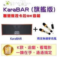 【KaraBAR】智慧聲控卡拉OK音箱(旗艦版)