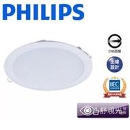 【藝光燈飾】飛利浦PHILIPS 15公分嵌燈 DN020 15CM 16W LED崁燈 ✩全電壓✩舒視光