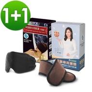 【卓瑩】光波眼科用眼罩未滅菌 和 卓瑩光波醫療用護頸(未滅菌)