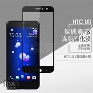 HTC U11 2.5D 滿版 鋼化 玻璃 9H 保護貼 保護膜 玻璃貼 鋼化膜 貼膜 全屏 黑(W96-0158)
