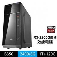華碩B350M平台 AMD Ryzen3 2200G四核心 1TB大容量+120G SSD高效機