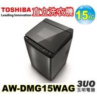 (可議價)東芝15KG鍍膜變頻直立洗衣機 AW-DMG15WAG