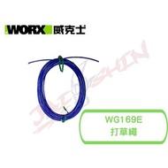 【樂活工具】含稅 WORX WG169E 威克士 打草機 專用 打草繩 約5米
