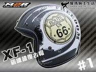 【加贈鏡片】M2R安全帽|XF-1 XF1 #1 彩繪 碳纖維 復古帽 騎士帽 內襯可拆 『耀瑪騎士生活機車部品』