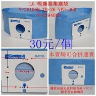 LG吸塵器 V-2600E/DE/TE V-2620E/D  集塵袋  V-2610EB TB-26 VPF-300