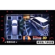 [ 車聚點 汽車音響 ]AVM 360度 環景行車輔助系統