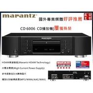 盛昱音響『日本 Marantz CD6006 CD播放機 』有現貨可自取