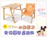 麗嬰兒童玩具館~kikimmy-小熊原木升降學習桌椅組(1桌1椅)