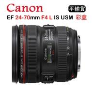 CANON EF 24-70mm F4 L IS USM (平行輸入) 彩盒 送UV保護鏡+吹球清潔組