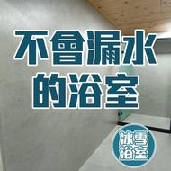 【陳師傅清水模-浴室改造清水模】原有磁磚免拆-增加防水耐磨層(牆面及地板皆防水清水模)