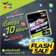 ซิมมาราธอน ซิมโคตรเทพ AIS จ่ายครั้งเดียวใช้ได้1 ปีเต็ม เน็ต100GB/เดือน โทรฟรีเครือข่ายAIS 4G เน็ต 10Mbps เอไอเอส ซิมเทพธอร์ ซิมเทพ ลูกเทพ หลานเทพ