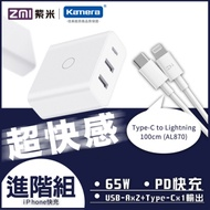 PD充電進階組|65W充電器+Lightning to Type-C