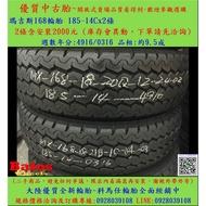 二手中古輪胎 185-14C 瑪吉斯 普利司通 米其林 馬牌 橫濱 固特異 登陸普 倍耐力 瑪吉斯 貨車胎 吉普車胎