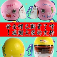 【最後出清】GXT兒童專用安全帽 安全帽 佩佩豬 幼兒 附鏡片 兒童安全帽