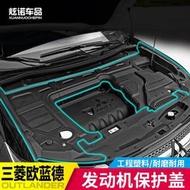 【重磅超質感】16-19三菱歐藍德outlander發動機艙防塵蓋保護罩改裝引擎機艙防護罩隔熱板