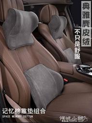車載枕頭 汽車頭枕護頸枕車用枕頭記憶棉座椅腰靠車內用品奔馳寶馬車載一對