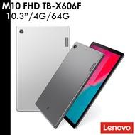 Lenovo Tab M10 FHD TB-X606F 10.3吋 4G/64G WiFi版 平板電腦〔送皮套好禮〕