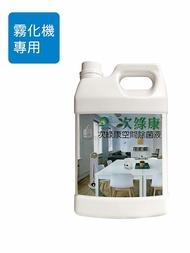 台灣 次綠康 次氯酸空間除菌液(次綠康霧化機專用)4公升【母親節推薦】