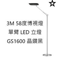 【網路最低價】3M 58度博視燈單臂 LED立燈 GS1600 晶鑽黑