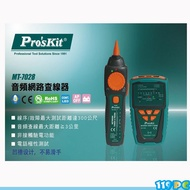 Pro'sKit MT-7028 寶工 免運 音頻網路查線器 尋線儀 尋線儀 【119PC】近彰師大