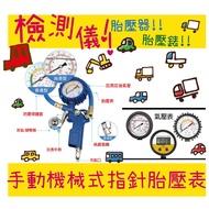BBUY 胎壓槍 胎壓錶 專業多功能空壓打氣槍 手動機械式指針胎壓表 可檢測胎壓 充氣 放氣 胎壓器 胎壓計