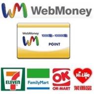 《凱蒂貓代購》日本 WebMoney 5000點 webmoney 日本電腦網路遊戲