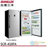 SANLUX 台灣三洋 410L 直立式冷凍櫃 SCR-410FA 限區含配送+基本安裝