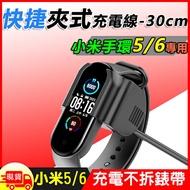 [贈保護貼2張]小米手環5/6快捷夾式 免拆 USB充電線-30cm 夾式充電