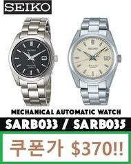 (日本版)精工SARB033 / SARB035機械手錶機械手錶
