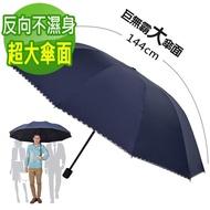 【2mm】巨無霸大傘面 格紋邊條黑膠降溫手開傘(3色任選)