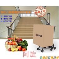 🔥搬運好幫手 ES-008 八輪爬樓梯車 折疊式購物車手拉車 上樓梯運輸車拉菜車 拉桿推拉車爬梯車.