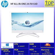 [ผ่อน 0% 10 ด.]HP All In One 24-f0153d/i5-9400T/8GB/23.8 FHD IPS/MX110/128SSD+1TB HDD/3Y/White/BY TOP COMPUTER